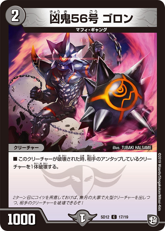 Goron, Misfortune Demon 56