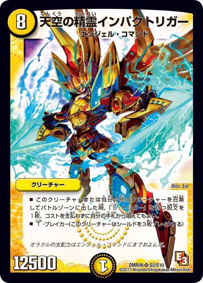 Impact Rigger, Sky Elemental