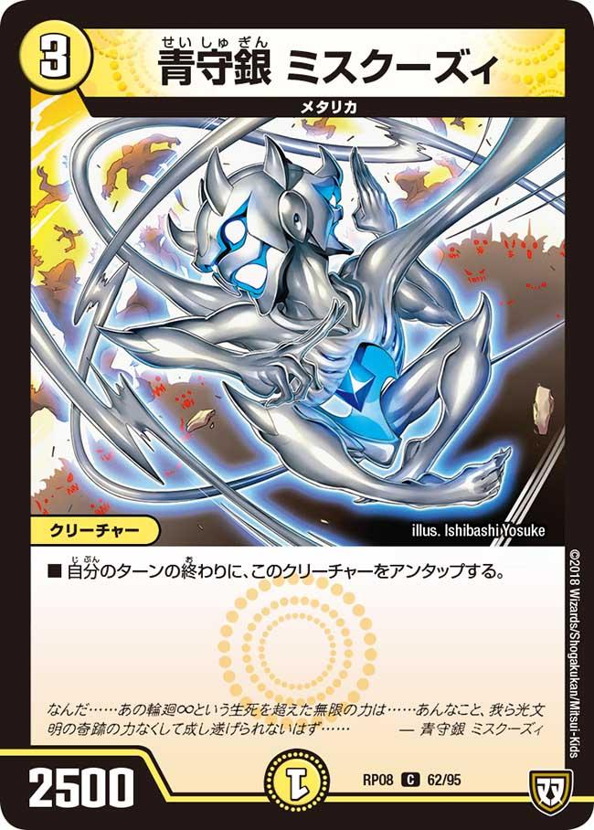Miskuzi, Blue Defense Silver