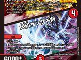 Bolshack Yamato Dragon / Yamato Decapitation Sword