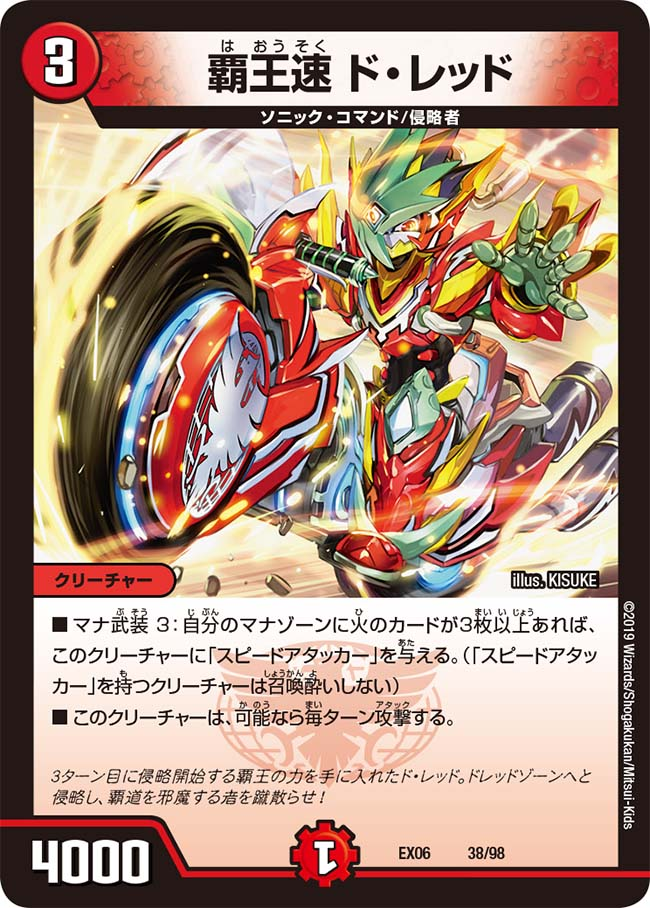 Do Red, Tyrant Sonic