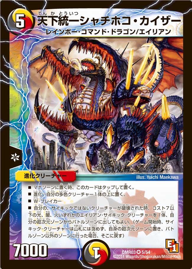 Unified Shachihoko Kaiser