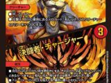 Bolshack Dragon / Duelist Charger