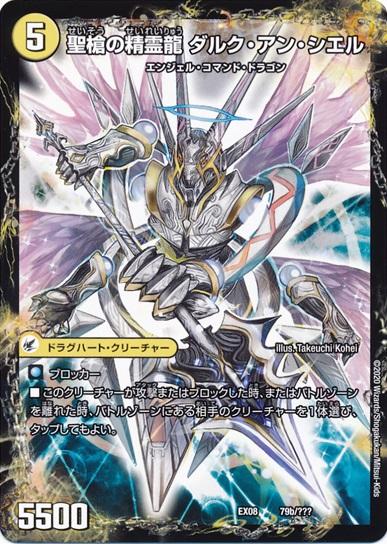 D'Arc-en-Ciel, Holy Spear Dragon Elemental