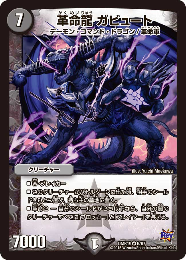 Gabute, Revolution Dragon