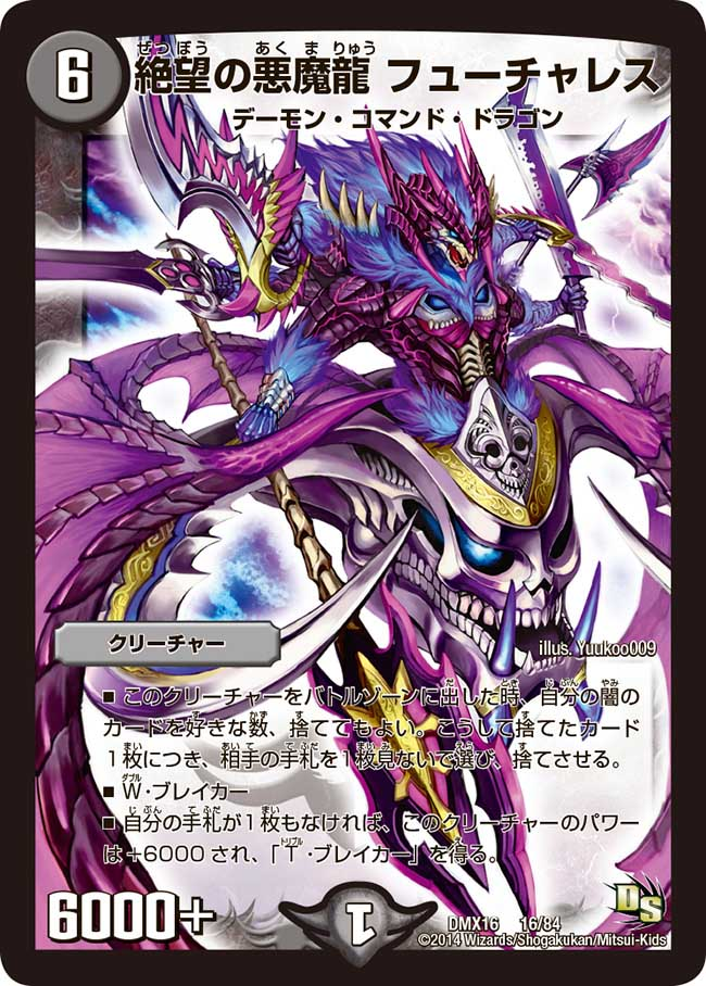 Futureless, Despair Demon Dragon