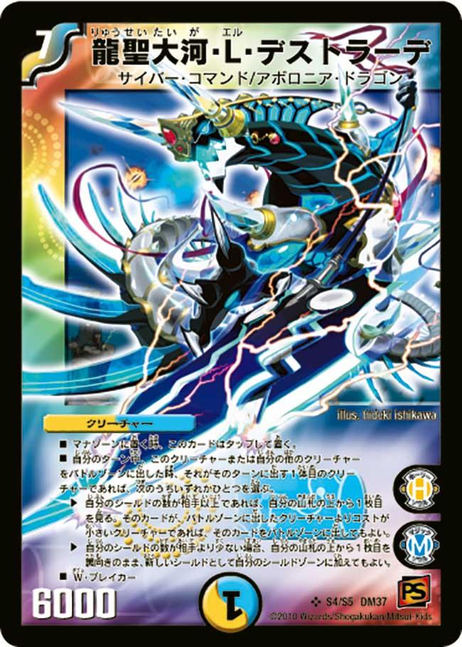 El Destorade, Dragonic Meteor of Taiga