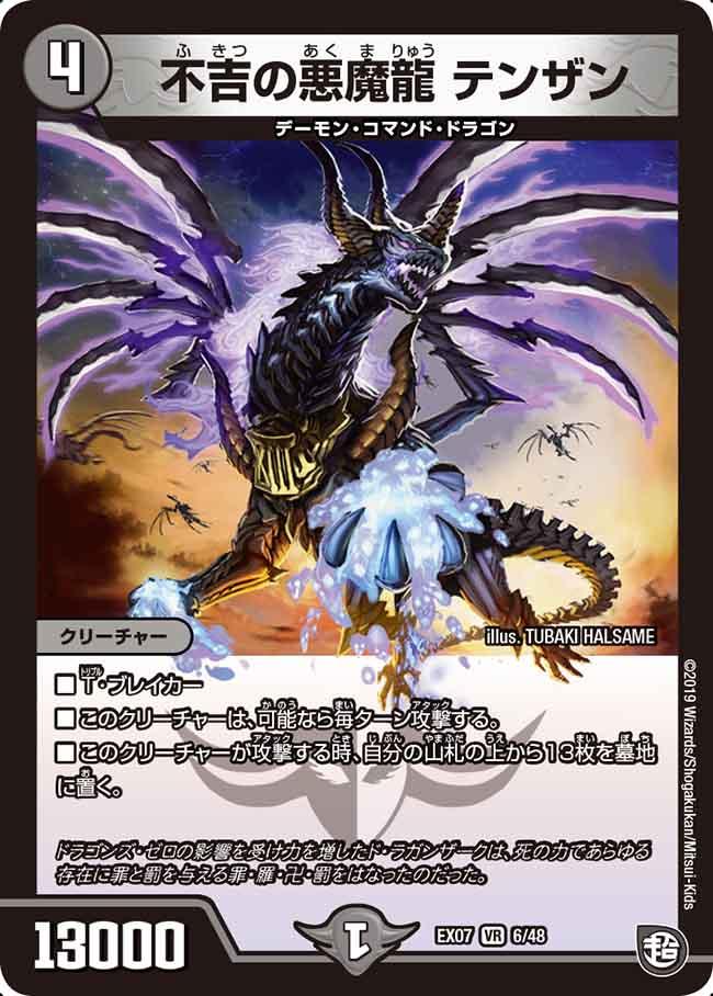 Tenzan, Sinister Demon Dragon