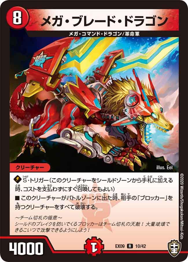 Mega Blade Dragon