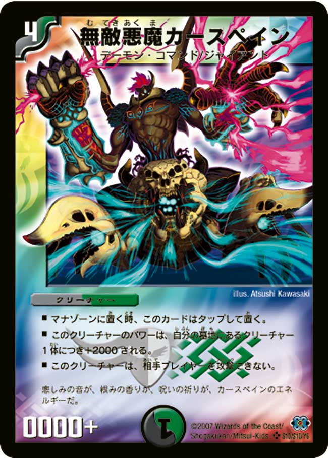 Caspain, Invincible Demon