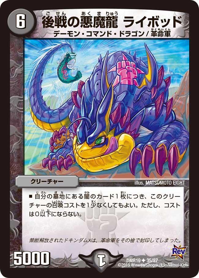 Raiboddo, Rear Warfare Demon Dragon
