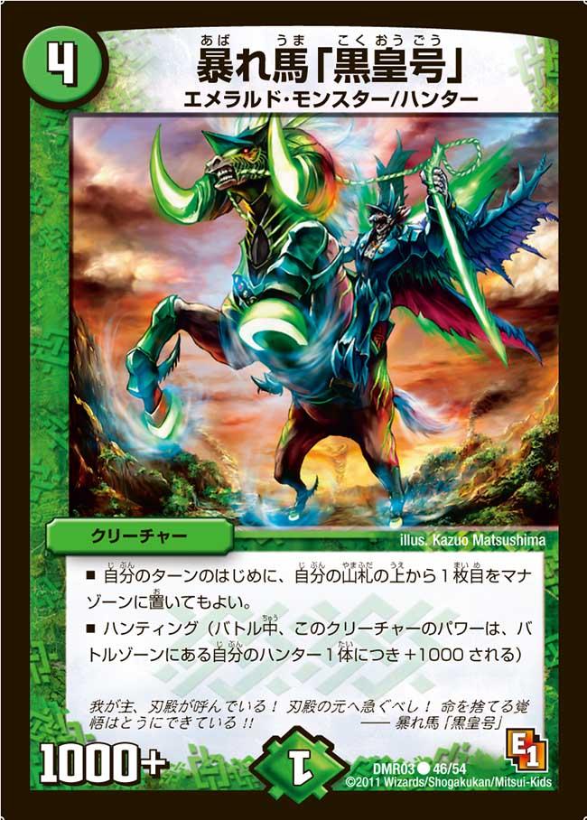 """Rampaging Horse """"Koku-Oh Version"""""""