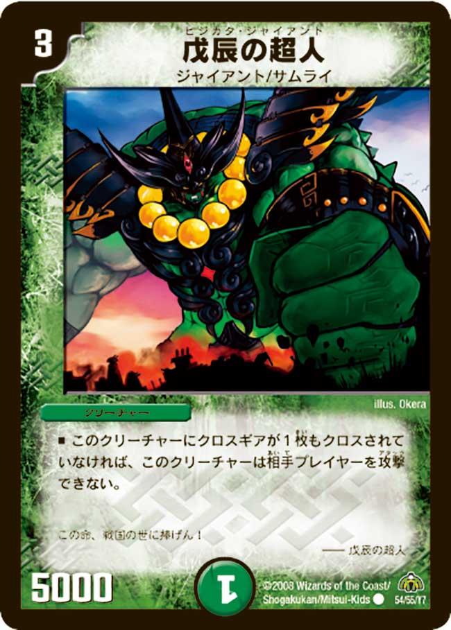 Hijikata Giant