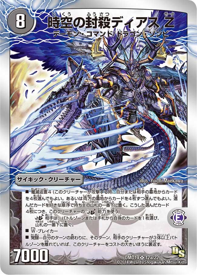 Dias Zeta, the Temporal Suppressor