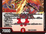 GENJI Double Cross, New Blastdragon