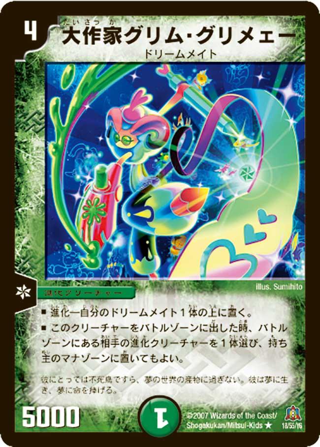 Grimm Grime, Amazing Artiste