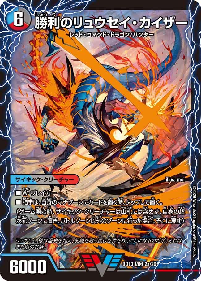 Ryusei Kaiser, the Victorious