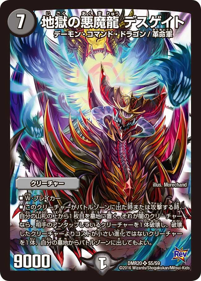 Death Gate, Hell Demon Dragon