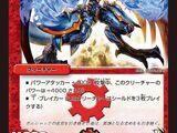 Neo Bolshack Dragon