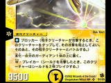 DM-02 Master of Evolution