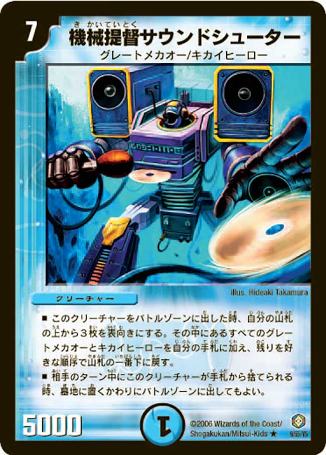Mecha Admiral Sound Shooter