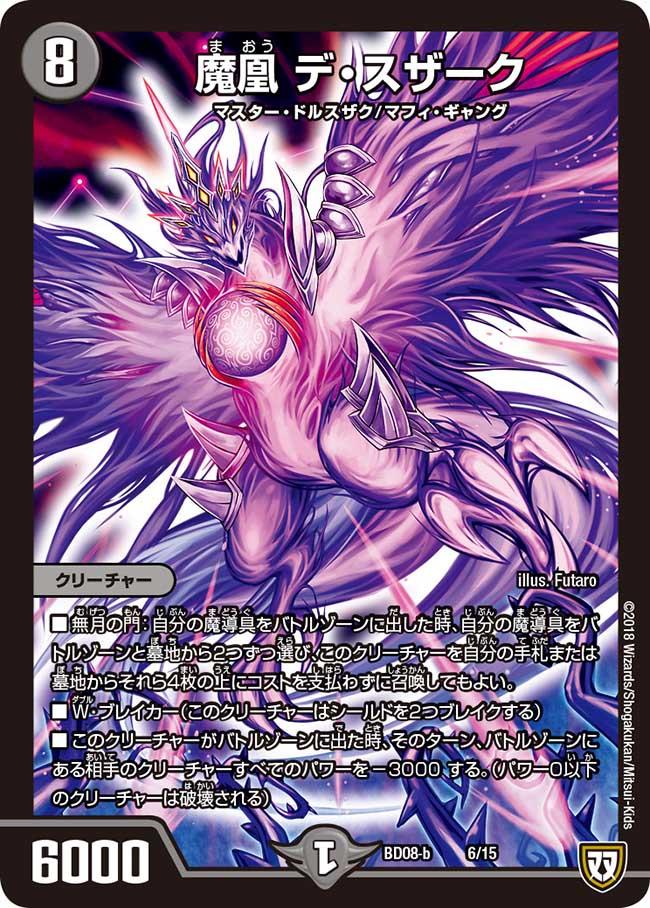 De Szark, Demon Phoenix
