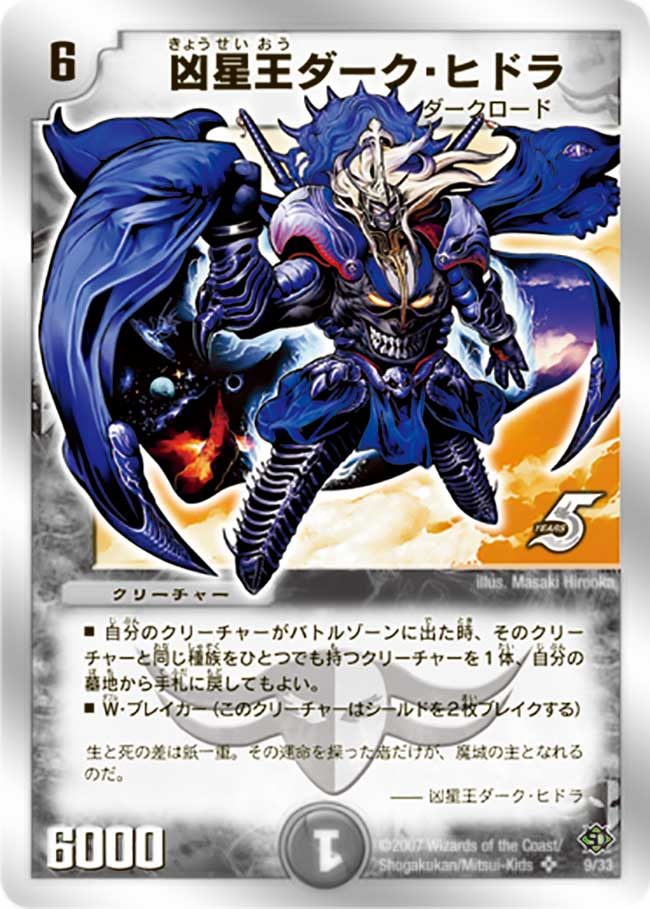 Dark Hydra, Evil Planet Lord