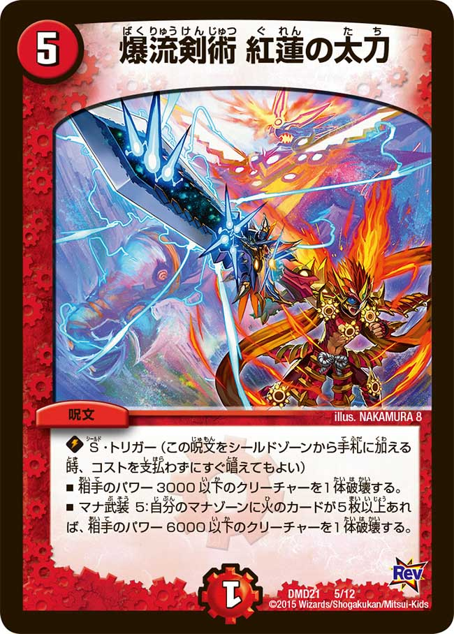 Explosive Swordplay, Crimson Sword