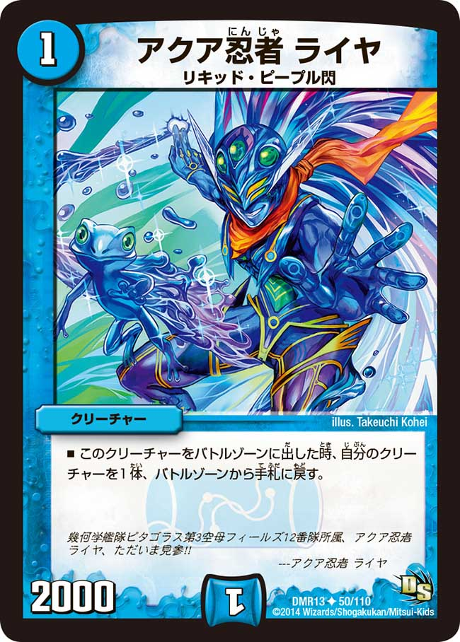 Raija, Aqua Ninja