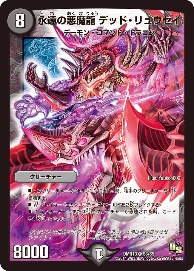 Dead Ryusei, Eternal Demon Dragon