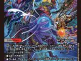 Heavy Death Metal GS, Destruction Dragon God