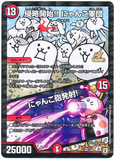 Invasion Start!! Nyanko Corps / Nyanko Gun Firing!