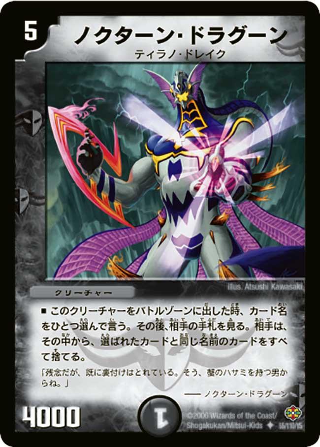 Nocturne Dragoon