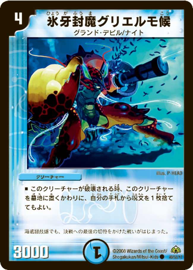 Lord Fuuma Guliermo, Ice Fang