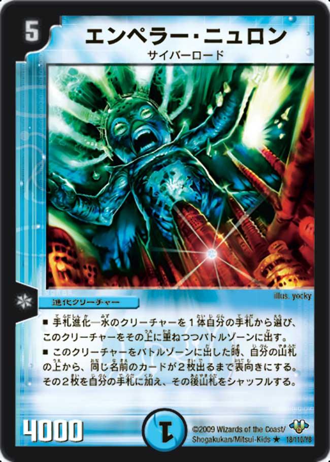 Emperor Neuron