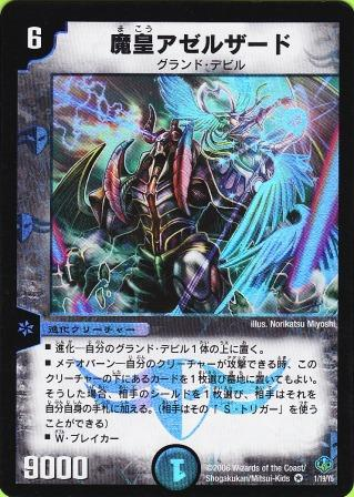 Azelzard, Lord of Devils