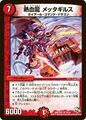Mettagils, Passion Dragon