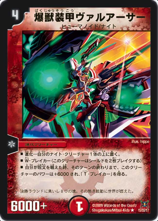 Val Arthur, Explosive Armor