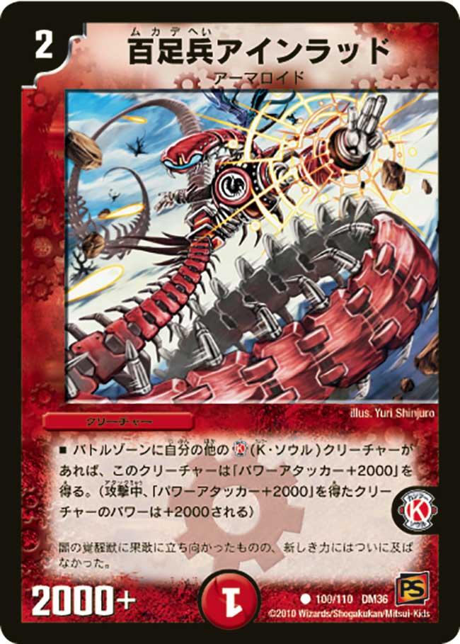 Einrad, the Centipede Soldier