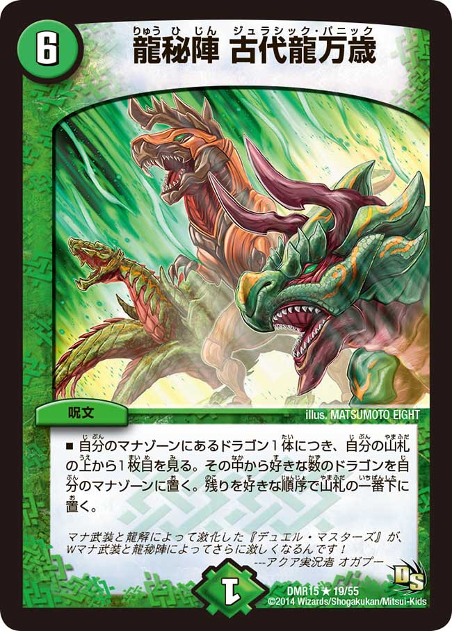 Jurassic Panic, Dragon Secret Formation