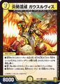 Gausslvis, Hybrid Force Flame