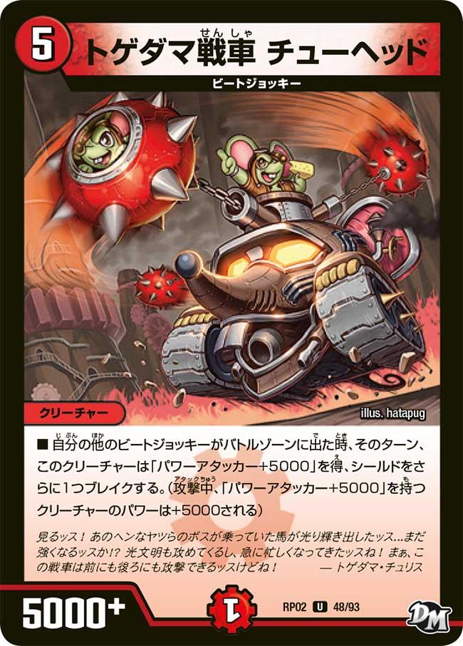 Chuuppet, Togedama Tank