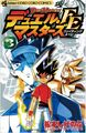 Duel Masters: Fighting Edge Volume 3