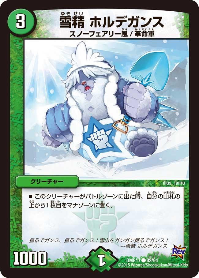 Holdeganus, Snow Faerie