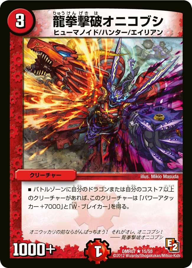 Onikobushi, Crushing Dragon Fist