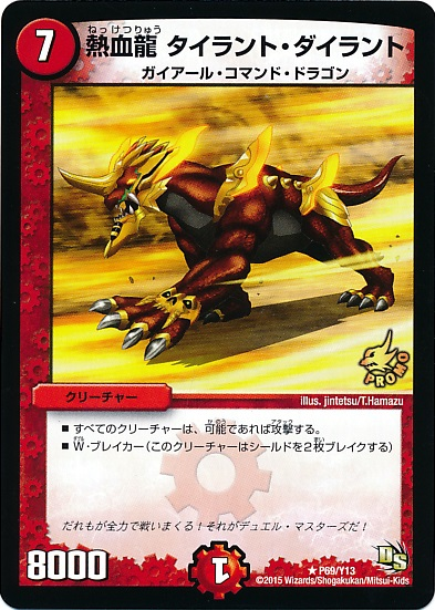 Tyrant Dairanto, Passion Dragon