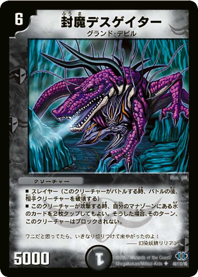 Fuuma Deathgator