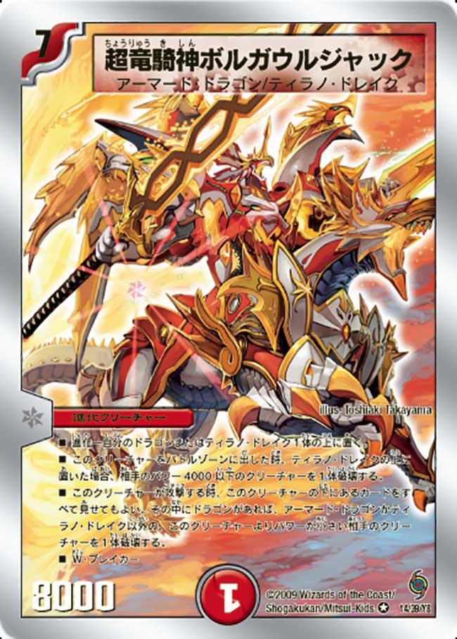 Bolgalshack, Super Divine Dragoon