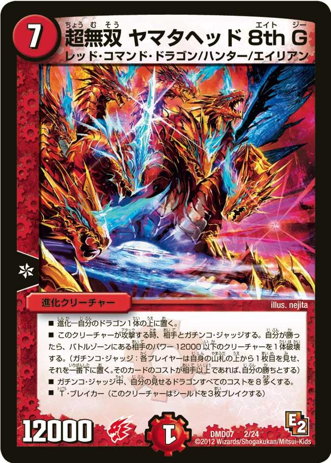Yamatahead 8th G, Ultra Warrior