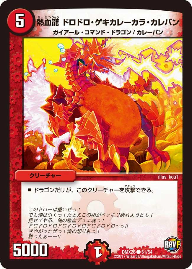 Dorodoro Gekikarekara Curryban, Passion Dragon